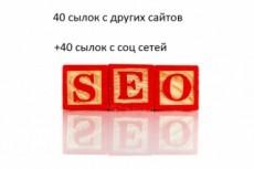 200 ссылок на ваш сайт из соц. сетей 4 - kwork.ru