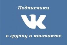 Создам 35 записей для вашей группы вконтакте 17 - kwork.ru