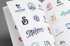 Сделаю 3 оригинальных логотипа 8 - kwork.ru