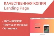 Одностраничный сайт на Joomla 9 - kwork.ru