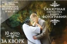 Глянцевая ретушь 5 фото, при заказе 10шт - плюс 2 шт в подарок 16 - kwork.ru