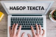 Перепечатка текста со сканов и изображений 16 - kwork.ru