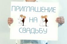 Видеоприглашение на свадьбу #11 - светлая романтика 19 - kwork.ru