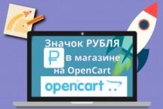 Улучшу интернет-магазин 20 - kwork.ru