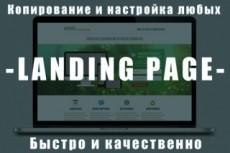 Сверстаю сайт-визитку 15 - kwork.ru