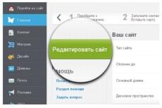 Установка WordPress 9 - kwork.ru