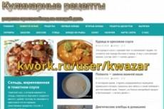 Сайт кулинария, рецепты, новости, и 700 новостей + бонус 13 - kwork.ru