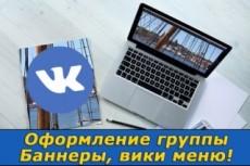 Продам базу меню для групп в вк 13 - kwork.ru