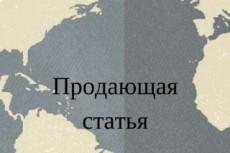 Напишу сценарий 4 - kwork.ru