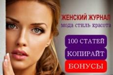 Продам сайт под биржи ссылок. 100 уникальных статей Природа 6 - kwork.ru