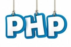 Напишу небольшой скрипт на PHP 3 - kwork.ru