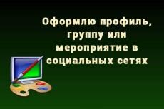 Сделаю лейдинг, многостраничный сайт для вас, вашей компании, бизнеса 6 - kwork.ru
