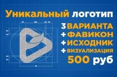 Разработаю 3 варианта логотипа компании 7 - kwork.ru