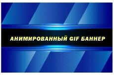 2 gif - анимированных рекламных баннера 216 - kwork.ru