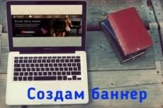 Сделаю баннер 41 - kwork.ru