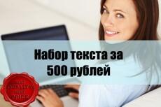 Распознаю и извлеку текст 21 - kwork.ru