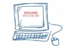 Помогу вам повысить уровень английского языка - репетитор по Skype 9 - kwork.ru