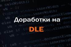 Работа с DLE 16 - kwork.ru