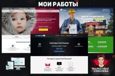 Адаптивный Лендинг с эффектами анимации при прокрутке 31 - kwork.ru