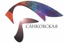 Разработаю оригинальный логотип 8 - kwork.ru