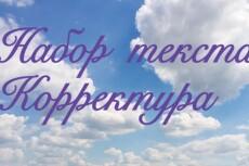 выполню рерайтинг текста 3 - kwork.ru