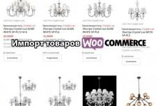 Перенос сайта WordPress на новый хостинг или домен 39 - kwork.ru