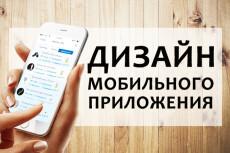 Дизайн 1-го окна приложения. iOS и Android 56 - kwork.ru