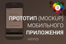 Прототип главной страницы сайта 8 - kwork.ru