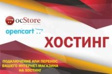 Установлю OpenCart на Хостинг hostland.ru 11 - kwork.ru