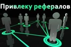 Привлеку 50 рефералов на ваш проект 11 - kwork.ru