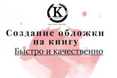 Разработаю дизайн для листовки или флаера 25 - kwork.ru