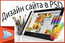Уникальный веб-дизайн для тебя 28 - kwork.ru