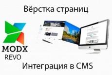Сверстаю сайт и положу на CMS 20 - kwork.ru