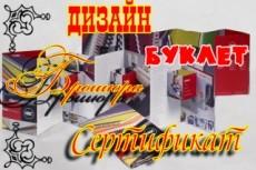 Дизайн сертификата 18 - kwork.ru
