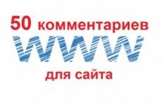 +50 уникальных комментариев на Вашем сайте или блоге 17 - kwork.ru