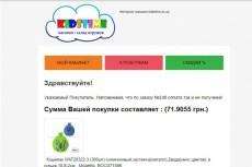 Соберу объявления с OLX.UA 10000 объявлений 8 - kwork.ru