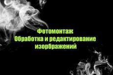 Отредактирую изображение в Photoshop 22 - kwork.ru