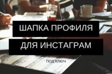 Оформлю шапку для You Tube 7 - kwork.ru