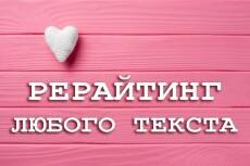 Вычитаю, отредактирую и исправлю ошибки в тексте 15 - kwork.ru