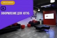 Шапка, аватарка для канала на ютубе. Оформление канала 119 - kwork.ru