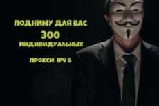 Сдаю в аренду чистые прокси для сбора данных. Меняются каждые 5 минут 11 - kwork.ru