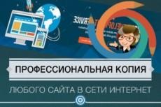 Создам сайт на любой CMS 20 - kwork.ru