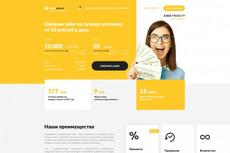 Сделаю качественный прототип вашего будущего сайта 51 - kwork.ru