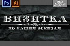 Шапка и аватар для группы Вконтакте 12 - kwork.ru