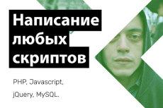 PHP, JS, JQuery скрипты 4 - kwork.ru