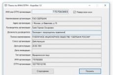 Напишу отчет, печатную форму, обработку 1С 213 - kwork.ru