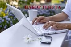 Наберу текст сканированный, рукописный, PDF 17 - kwork.ru