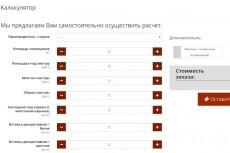 сделаю верстку страницы 7 - kwork.ru