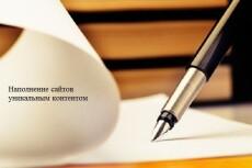 наберу Ваш документ в текстовом редакторе 3 - kwork.ru