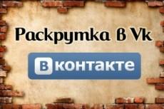 Оформление групп Вконтакте 28 - kwork.ru